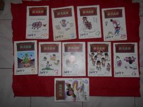 新民围棋1997年第2—6、8—12期共10本合售