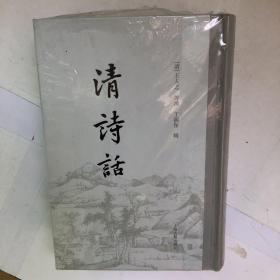 清诗话【上下册】