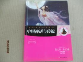 名家推荐世界名著:中国神话与传说