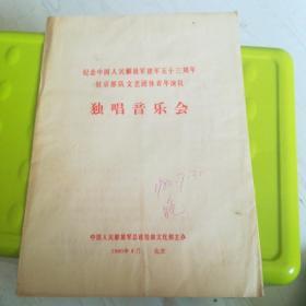 节目单 纪念中国人民解放军建军五十三周年 驻京部队文艺团体青年演员 独唱音乐会