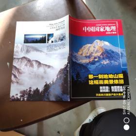 中国国家地理  2008年9  附刊