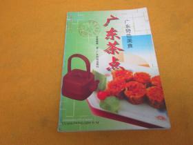 广东茶点(馆藏书有标签)