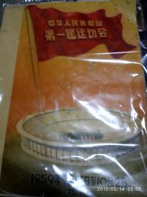 中华人民共和国第一届运动会,画册,八开