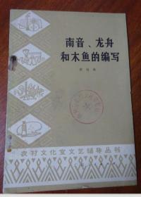 《南音、龙舟和木鱼的编写》 1978年1版1刷
