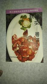 教学菜—粤菜