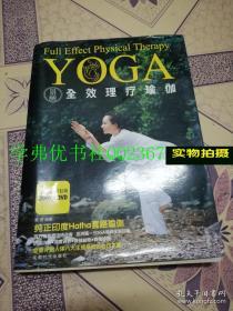 景丽全效理疗瑜伽【含有一张光盘】