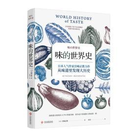 味的世界史