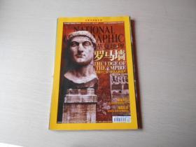 华夏地理  罗马墙   2012年9月号