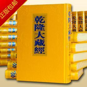 乾隆大藏经 庄严精致版中国书店 168卷