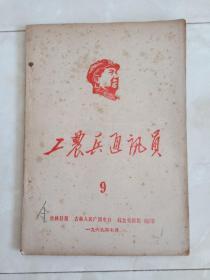 《工农兵通讯员》1969-9