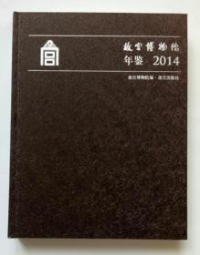 故宫博物院年鉴 2014