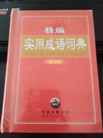 中小学生实用工具书精编实用成语词典