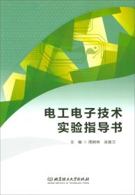 电工电子技术实验指导书