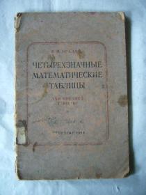 苏联原版数学对照表