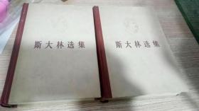 斯大林选集(上\下卷) 硬精装本    两册合售 品较好  一版二印