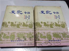 史记今注 (上,下)2本 夏松凉 李敏主编 南京大学出版社 1994年12月 大32开硬精装