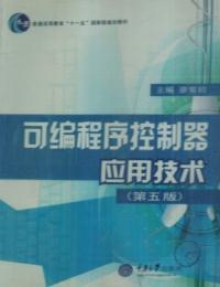 """普通高等教育""""十一五""""国家级规划教材:可编程序控制器应用技术(第5版)"""
