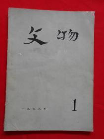 文物  1978.1