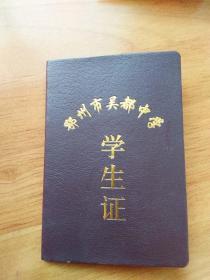 鄂州市吴都中学学生证[未用]