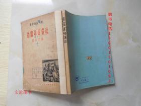 产业革命讲话(中华民国二十六年初版本 )