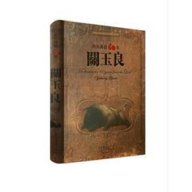 【正版】向天再借60年:关玉良:Yuliang Guan 关玉良