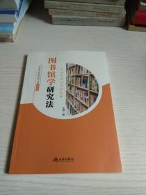 图书馆学研究法(金盾 2018年出版)