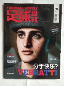足球周刊(2017.07.18/总715期)(★-书架5)