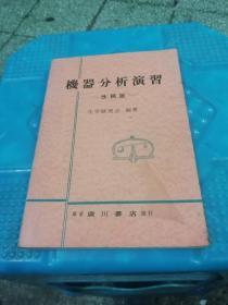 机器分析演习(改稿版)日文版