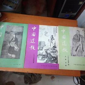 中国道教:1987年第3、4期 1988年第1期【3本】
