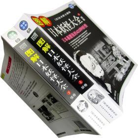 图解日本妖怪大全 上下全2册 水木茂 著绘