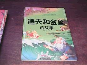 一定要看的世界经典童话 渔夫和金鱼的故事