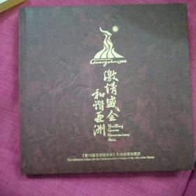 激情盛会和谐亚洲,第16届亚洲运动会纪念邮票珍藏册。
