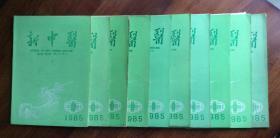 新中医 (1985年第1·2·3·4·5·6·8·9·11·12期共10本)