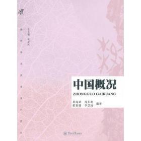 【二手包邮】中国概况(内容一致,印次、封面或**不同,统一售价