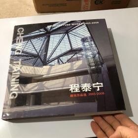 程泰宁建筑作品选:2005-2008