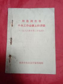 林彪同志在中央工作会议上的讲话0(一九六六年十月二十五日)