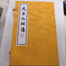 天台九祖传(一函二册)
