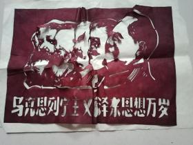 剪纸/马克思列宁主义,毛泽东思想万岁!16开,
