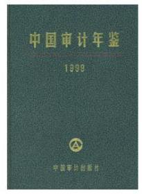 1999中国审计年鉴