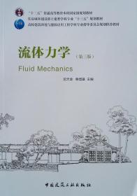 正版流体力学第三版第3版 龙天渝 中国建筑工业出版社 9787112228188ac