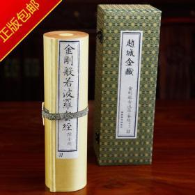 全新图书 赵城金藏·陈金刚卷 北京图书馆出版社 卷轴 1卷