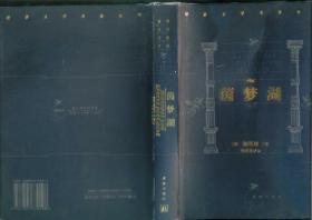 茵梦湖(大32开精装本带护封/08年一版一印)