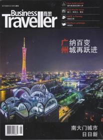 商旅Traveler——广州纳百变 广州城再跃进[2016年3月,总第48期]
