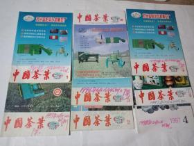 中国茶叶1996年2与3期,97年4,5与6期,93年1期,98年1期,99年2期,共8册