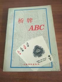 桥牌ABC