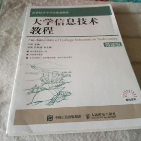 大学信息技术教程(微课版)/21世纪高等学校规划教材·高校系列