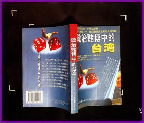政治赌博中的台湾