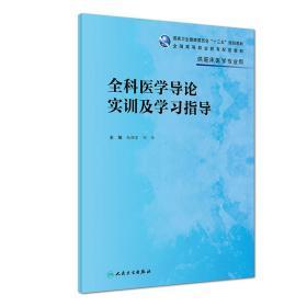 全科医学导论实训及学习指导 供临床医学专业用