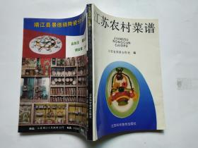 江苏农村菜谱