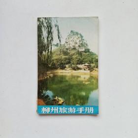 柳州旅游手册
